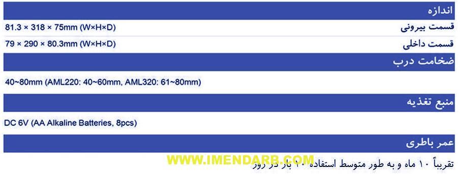 مشخصات قفل دیجیتال سامسونگ 5230