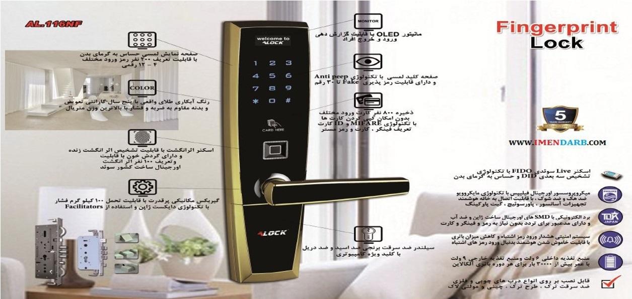 قفل های الکترونیکی ALOCK